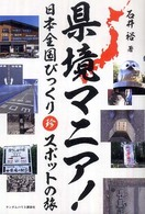 県境マニア! 日本全国びっくり珍スポットの旅
