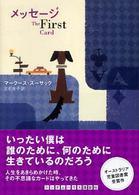 メッセージ The first card [ランダムハウス講談社文庫]