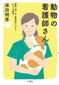 動物の看護師さん 動物・飼い主・獣医師をつなぐ6つの物語