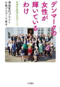デンマークの女性が輝いているわけ 幸福先進国の社会づくり
