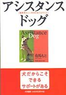 アシスタンス・ドッグ 障害者の心と身体を支える犬たち