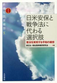 日米安保と戦争法に代わる選択肢 憲法を実現する平和の構想 シリーズ新福祉国家構想
