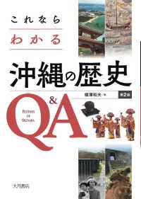 これならわかる沖縄の歴史Q&A = HISTORY OF OKINAWA