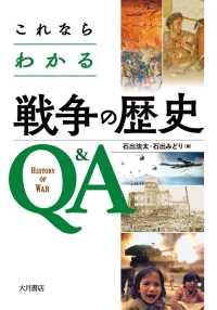 これならわかる戦争の歴史Q&A