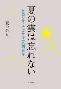 夏の雲は忘れない ヒロシマ・ナガサキ一九四五年