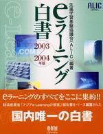 eラーニング白書 2003/2004年版