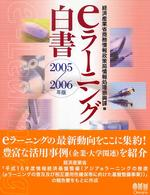 eラーニング白書 2005/2006年版