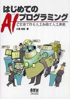 はじめてのAI (エーアイ) プログラミング C言語で作る人工知能と人工無能