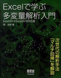 Excelで学ぶ多変量解析入門 Excel2013/Excel2010対応版
