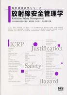 放射線安全管理学 放射線技術学シリーズ