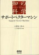 サポートベクターマシン Support vector machine