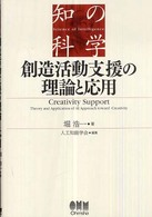 創造活動支援の理論と応用 Creativity support : Theory and application of AI approach toward creativity