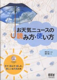 お天気ニュースの読み方・使い方 見て・読んで・楽しむ、新しいお天気の本