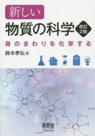 新しい物質の科学 身のまわりを化学する. 改訂2版
