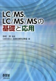LC/MS, LC/MS/MSの基礎と応用