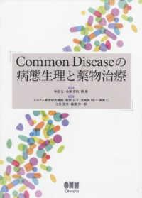 Common Diseaseの病態生理と薬物治療