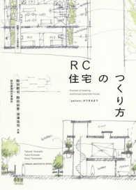RC住宅のつくり方 「pallets」ができるまで  詳細ディテールを読み解く
