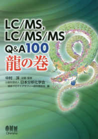 LC/MS, LC/MS/MS Q&A100 龍の巻