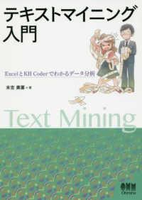 テキストマイニング入門 ExcelとKH Coderでわかるデータ分析