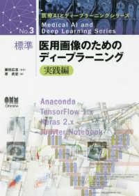 標準医用画像のためのディープラーニング 実践編 医療AIとディープラーニングシリーズ / 藤田広志監修
