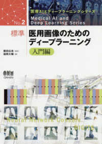 標準医用画像のためのディープラーニング 入門編 医療AIとディープラーニングシリーズ / 藤田広志監修