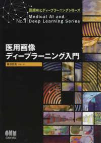 医用画像ディープラーニング入門 医療AIとディープラーニングシリーズ / 藤田広志監修