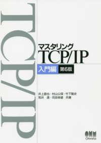 マスタリングTCP/IP 入門編