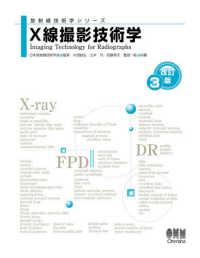 X線撮影技術学 放射線技術学シリーズ