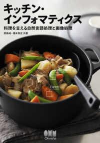 キッチン・インフォマティクス 料理を支える自然言語処理と画像処理