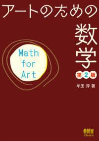 アートのための数学 Math for Art