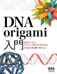 DNA origami入門 基礎から学ぶDNAナノ構造体の設計技法