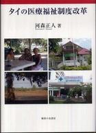 タイの医療福祉制度改革