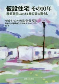 仮設住宅その10年 陸前高田における被災者の暮らし