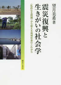 震災復興と生きがいの社会学 「私的なる問題」から捉える地域社会のこれから