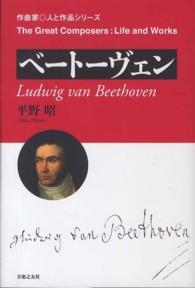 ベートーヴェン 作曲家・人と作品
