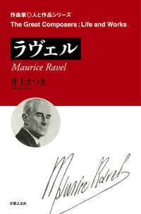 ラヴェル Maurice Ravel