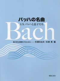 バッハの名曲 J.S. バッハと息子たち: 魅力的な演奏をするために
