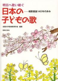 明日へ歌い継ぐ日本の子どもの歌 唱歌童謡140年の歩み
