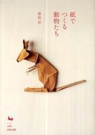 紙でつくる動物たち