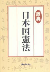 原典・日本国憲法