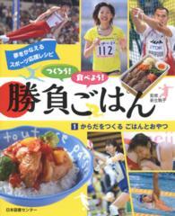 つくろう!食べよう!勝負ごはん 1 からだをつくるごはんとおやつ 夢をかなえるスポーツ応援レシピ