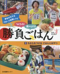 つくろう!食べよう!勝負ごはん 2 ちからをつけるごはんとおやつ 夢をかなえるスポーツ応援レシピ