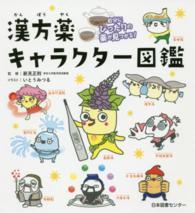 漢方薬キャラクター図鑑 自分にぴったりの薬が見つかる!