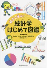 親子で学ぶ!統計学はじめて図鑑 レッツ!データサイエンス