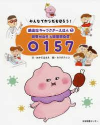 O157 2 感染症キャラクターえほん みんなでからだをまもろう!