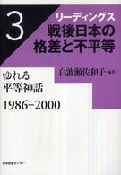 ゆれる平等神話 1986-2000 リーディングス戦後日本の格差と不平等