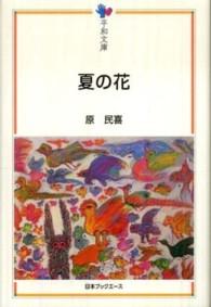 夏の花 平和文庫