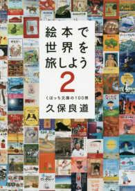絵本で世界を旅しよう くぼっち文庫の100冊