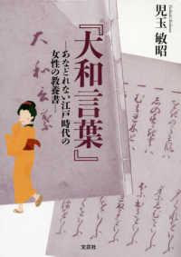 大和言葉 あなどれない江戸時代の女性の教養書