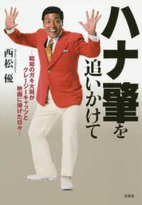 ハナ肇を追いかけて 昭和のガキ大将がクレージーキャッツと映画に捧げた日々